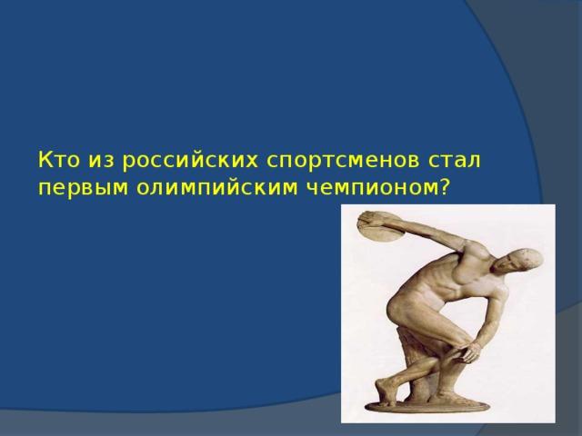 Кто из российских спортсменов стал первым олимпийским чемпионом?