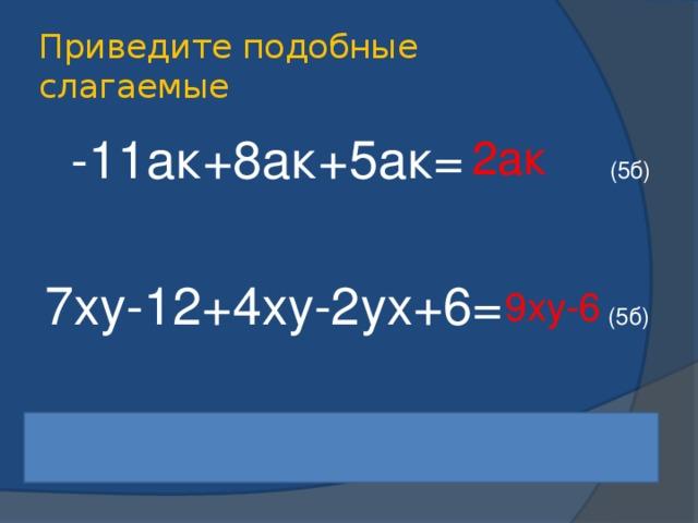 Приведите подобные слагаемые -11ак+8ак+5ак= (5б) 7ху-12+4ху-2ух+6= (5б) 2ак 9ху-6 Николай Панин-Коломенкин (фигурное катание) 1908
