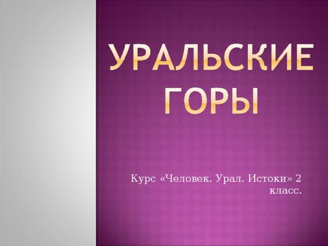 Курс «Человек. Урал. Истоки» 2 класс.
