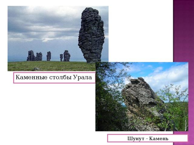 Каменные столбы Урала Шунут - Камень