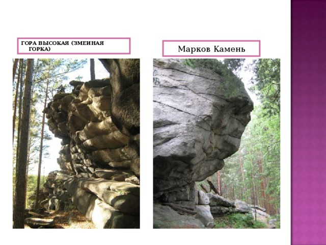 ГОРА ВЫСОКАЯ (ЗМЕИНАЯ ГОРКА)  Марков Камень