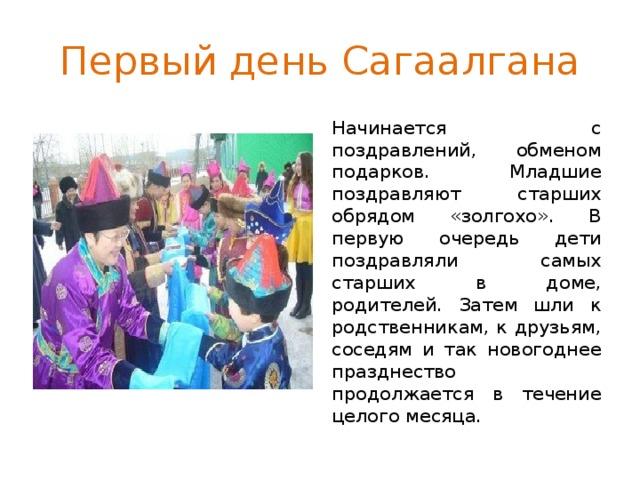поздравление с сагаалганом на русском в стихах сможете сделать довольно
