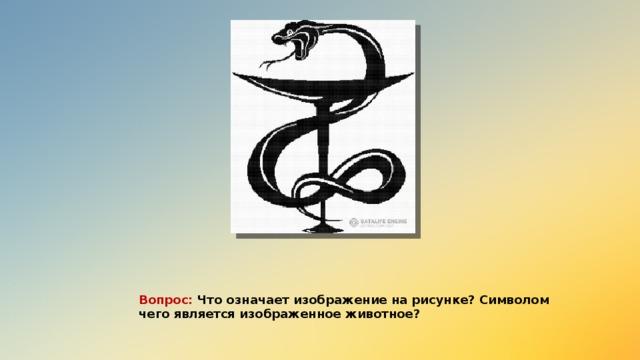 Вопрос: Что означает изображение на рисунке? Символом чего является изображенное животное?