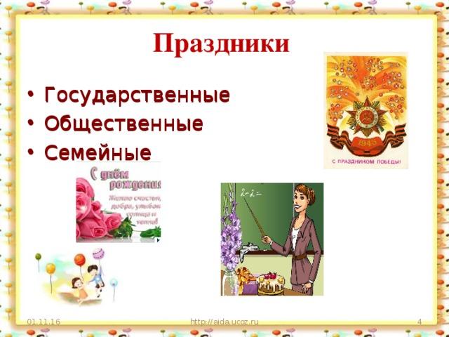 Праздники Государственные Общественные Семейные Государственные Общественные Семейные 01.11.16 http://aida.ucoz.ru