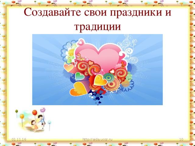 Создавайте свои праздники и традиции 01.11.16 http://aida.ucoz.ru