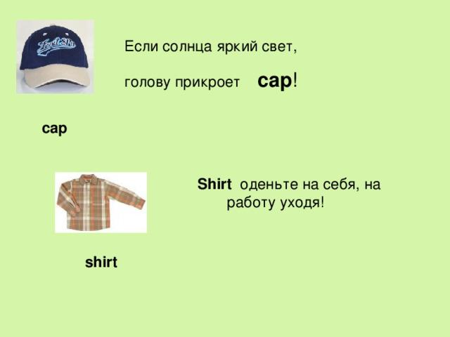 Если солнца яркий свет, голову прикроет cap ! cap Shirt оденьте на себя, на  работу уходя!  shirt