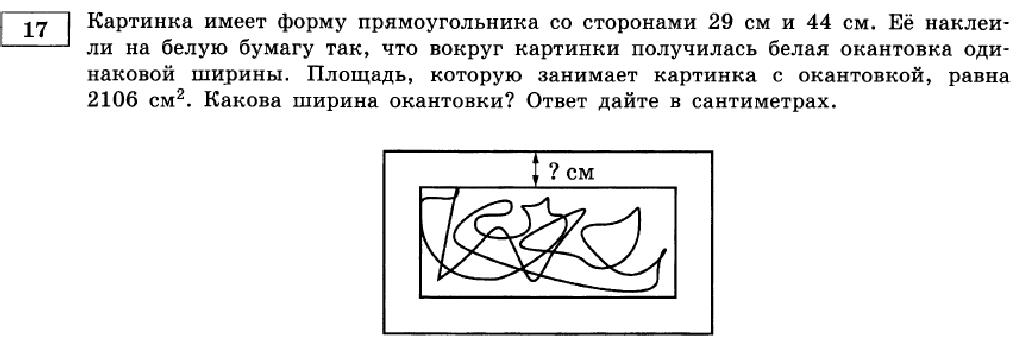 Смешные люди, картинка имеет форму прямоугольника со сторонами 17 см и 34 см