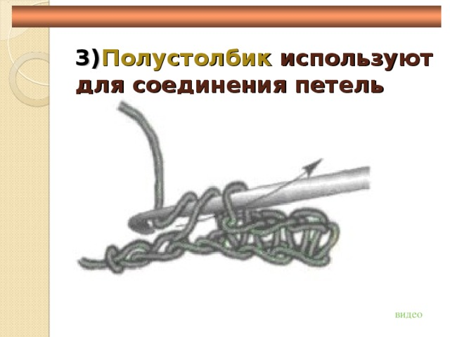 3) Полустолбик используют для соединения петель видео