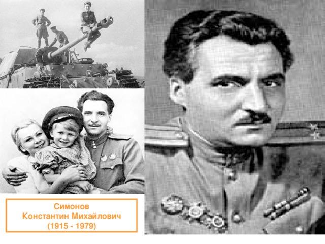 Симонов Константин Михайлович (1915 - 1979)