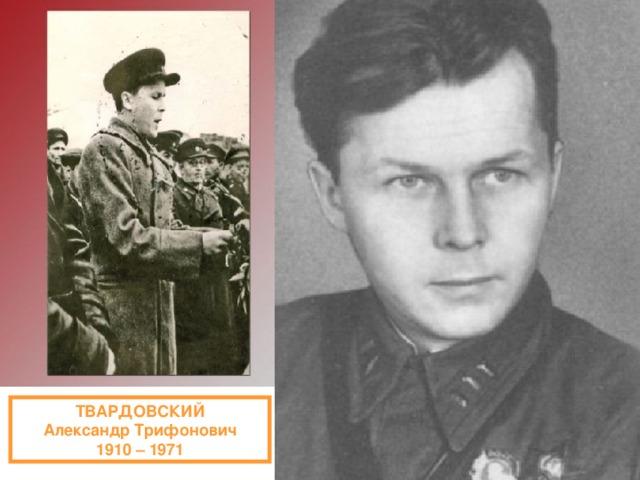 ТВАРДОВСКИЙ  Александр Трифонович 1910 – 1971