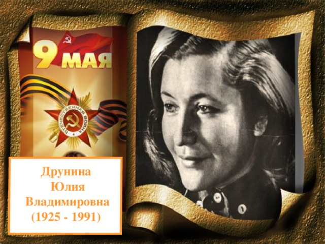 Друнина  Юлия  Владимировна (1925 - 1991)