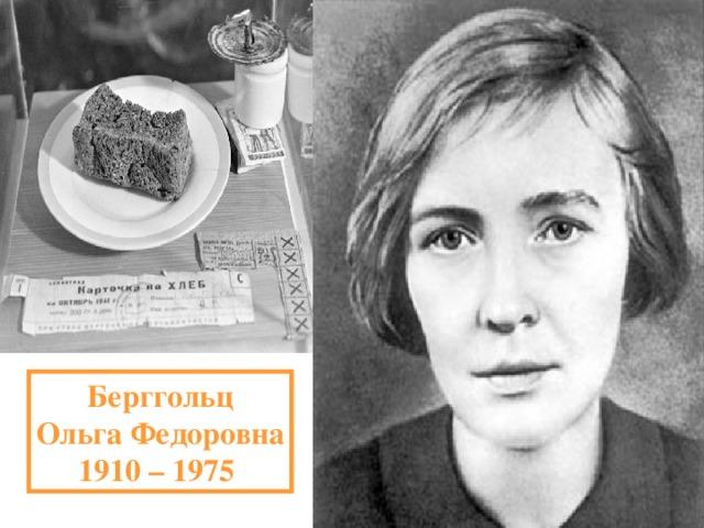 Берггольц Ольга Федоровна 1910 – 1975