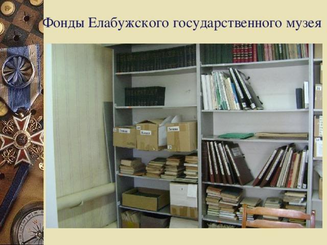Фонды Елабужского государственного музея