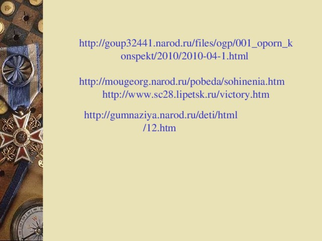 http://goup32441.narod.ru/files/ogp/001_oporn_konspekt/2010/2010-04-1.html http://mougeorg.narod.ru/pobeda/sohinenia.htm http://www.sc28.lipetsk.ru/victory.htm http://gumnaziya.narod.ru/deti/html/12.htm