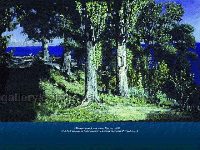 «Кипарисы на берегу моря. Крым», 1887 10,8x17,3 Бумага на картоне, масло.Государственный Русский музей