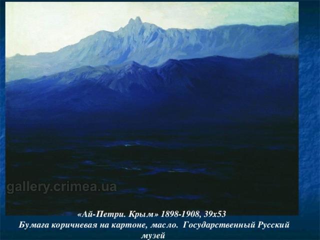 «Ай-Петри. Крым» 1898-1908, 39x53 Бумага коричневая на картоне, масло. Государственный Русский музей