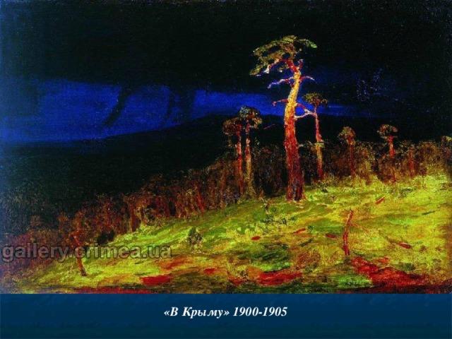 «В Крыму» 1900-1905
