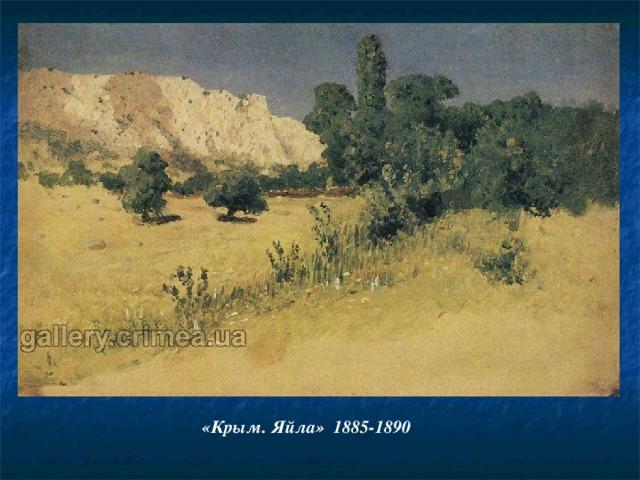 «Крым. Яйла» 1885-1890
