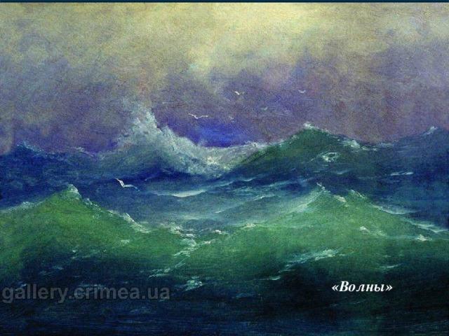 «Волны»