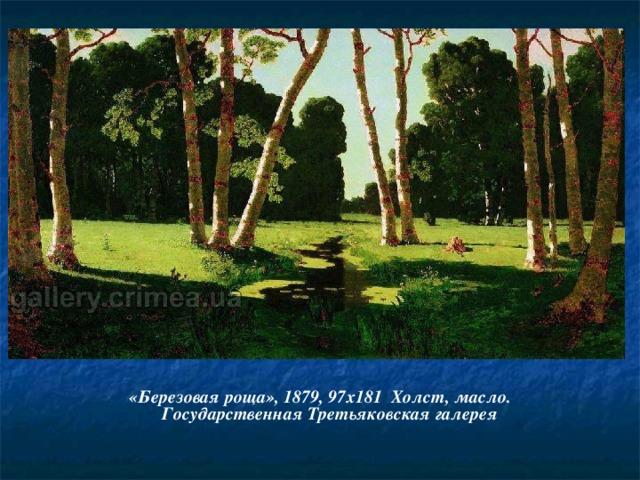 «Березовая роща», 1879, 97х181 Холст, масло.  Государственная Третьяковская галерея