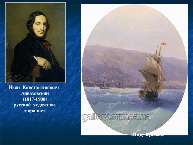 Иван Константинович  Айвазовский (1817-1900) русский художник-маринист «Вид Крыма»