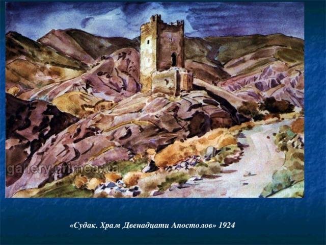 «Судак. Храм Двенадцати Апостолов» 1924