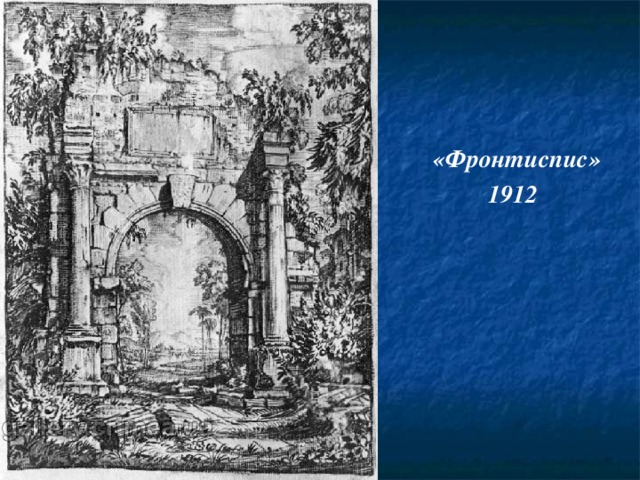 «Фронтиспис» 1912
