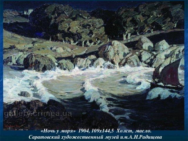 «Ночь у моря» 1904, 109x144,5 Холст, масло.  Саратовский художественный музей им.А.Н.Радищева