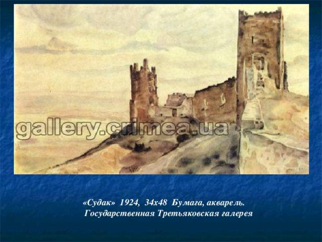 «Судак» 1924, 34х48 Бумага, акварель.  Государственная Третьяковская галерея