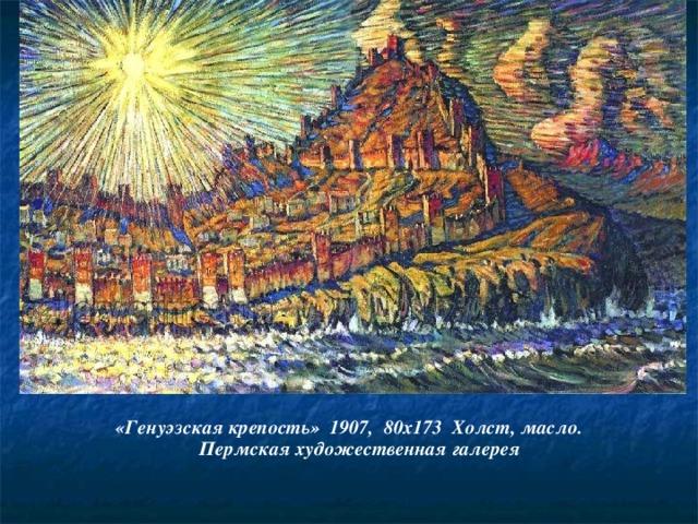 «Генуэзская крепость» 1907, 80х173 Холст, масло.  Пермская художественная галерея