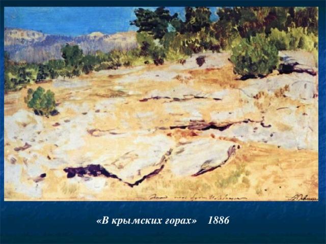 «В крымских горах» 1886