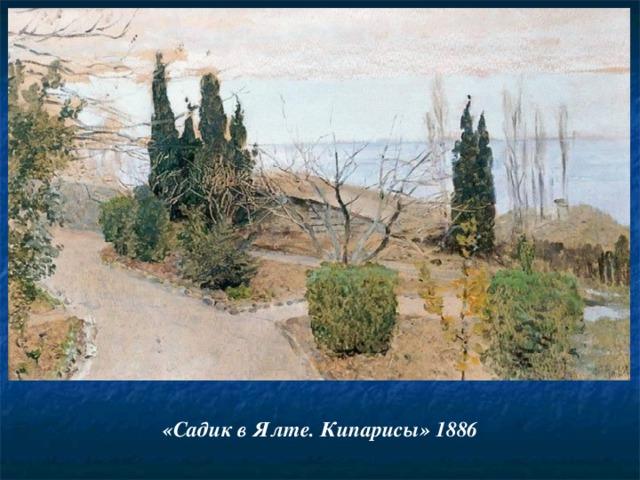 «Садик в Ялте. Кипарисы» 1886