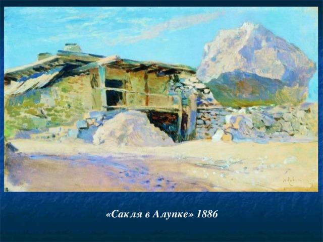 «Сакля в Алупке» 1886
