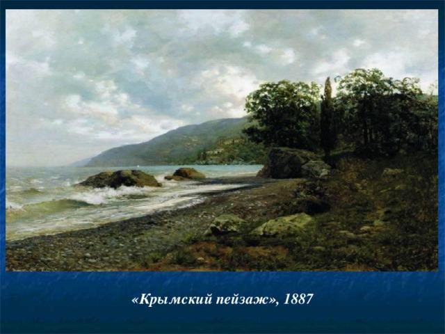 «Крымский пейзаж», 1887