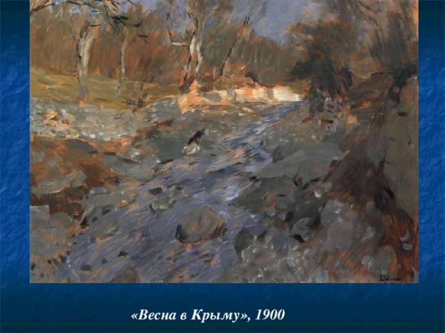 «Весна в Крыму», 1900