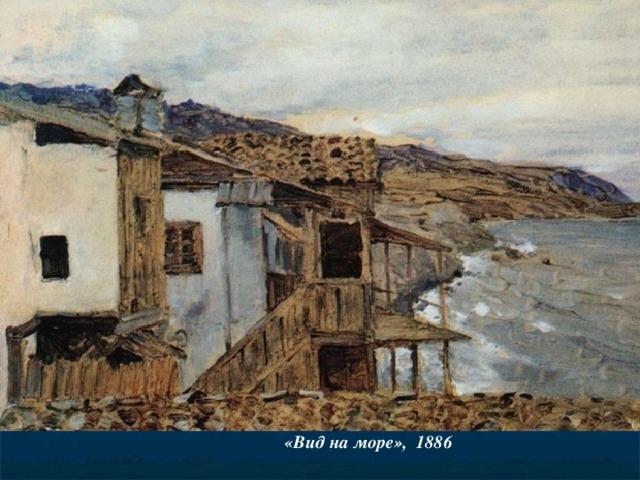 «Вид на море», 1886