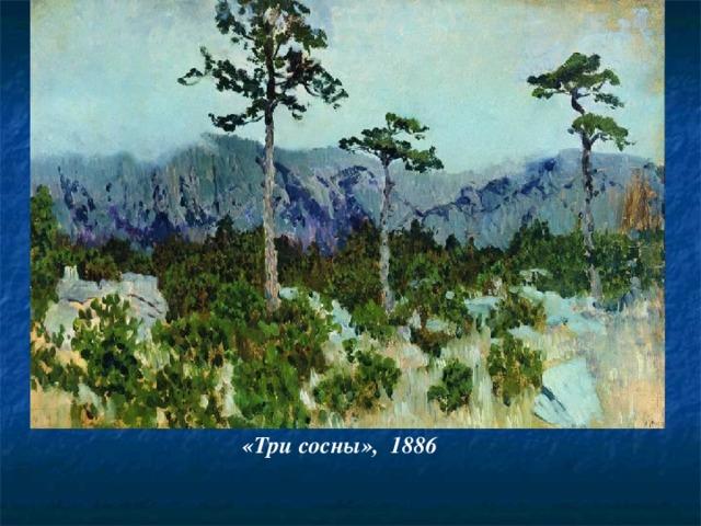 «Три сосны», 1886