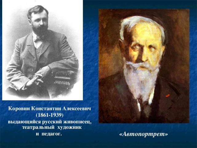Коровин Константин Алексеевич (1861-1939) выдающийся русский живописец, театральный художник и педагог . «Автопортрет»