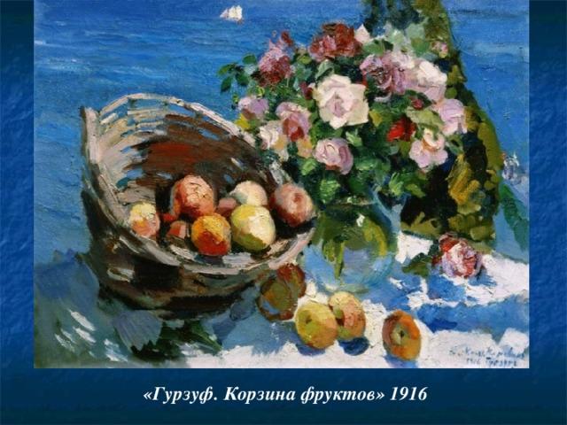 «Гурзуф. Корзина фруктов» 1916