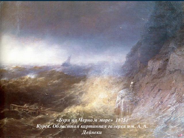 «Буря на Черном море» 1875г Курск. Областная картинная галерея им. А. А. Дейнеки