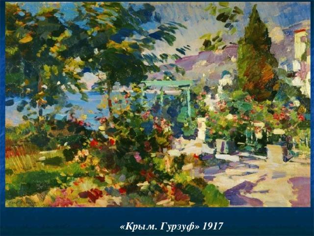 «Крым. Гурзуф» 1917
