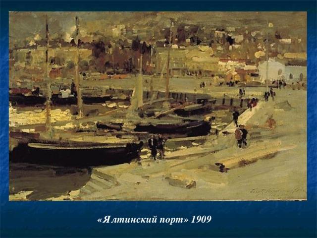«Ялтинский порт» 1909