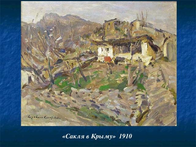 «Сакля в Крыму» 1910