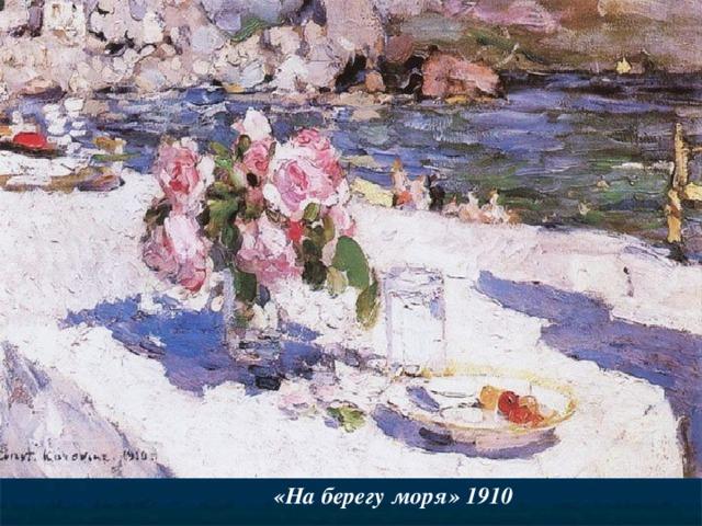 «На берегу моря» 1910