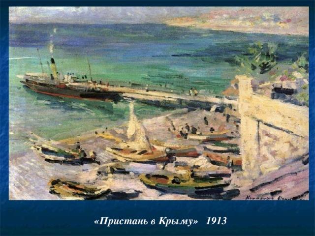 «Пристань в Крыму» 1913