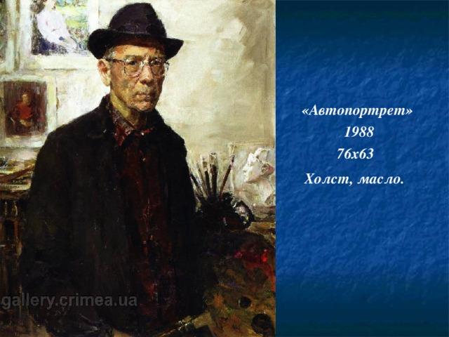 «Автопортрет»  1988  76х63 Холст, масло.