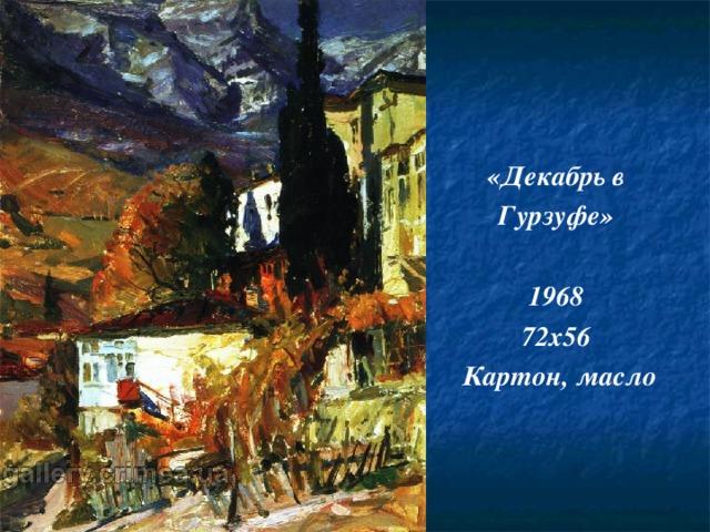 «Декабрь в Гурзуфе»  1968 72х56  Картон, масло