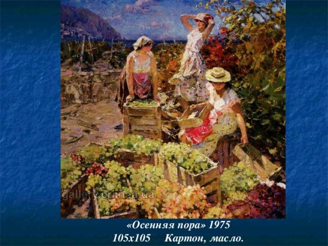 «Осенняя пора» 1975 105х105 Картон, масло.