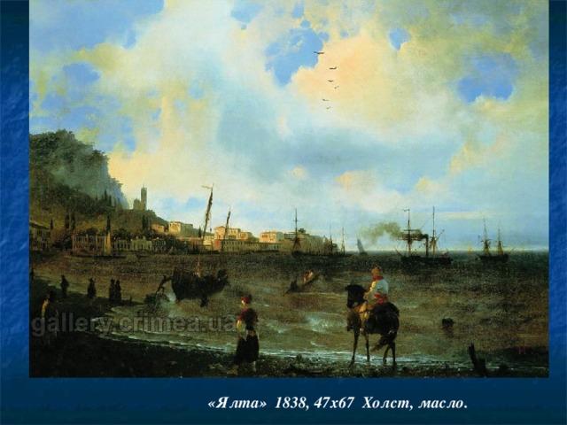 «Ялта» 1838, 47x67 Холст, масло.