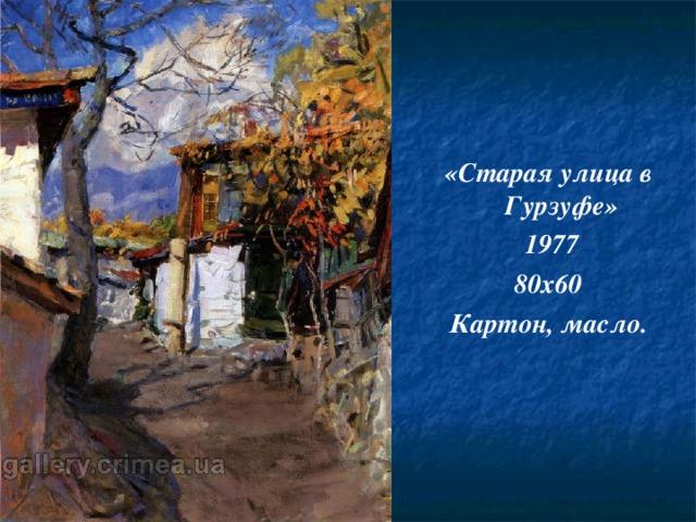 «Старая улица в Гурзуфе»  1977  80х60  Картон, масло.